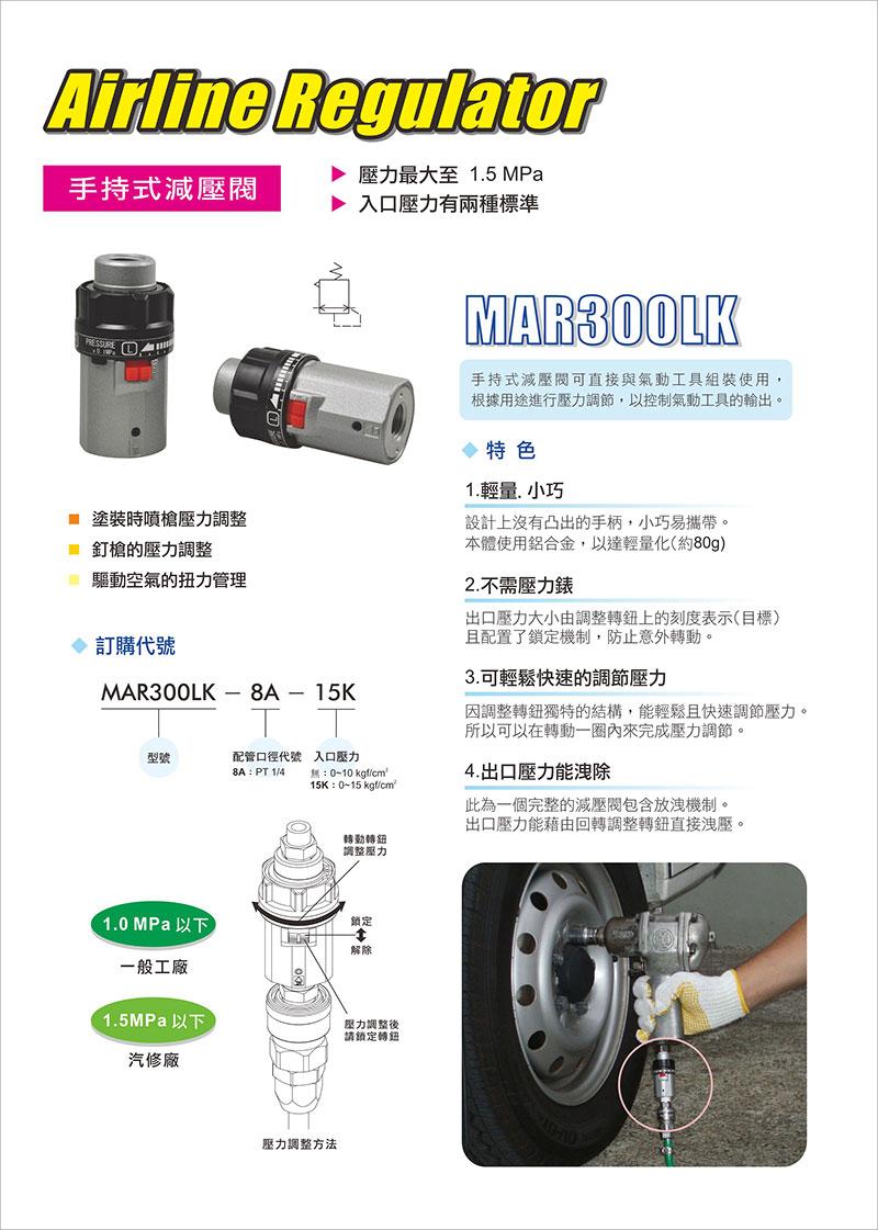 MAR300LK 手持式減壓閥