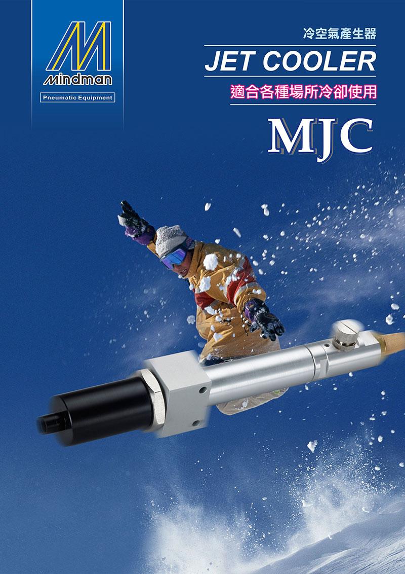 MJC 冷空氣產生器