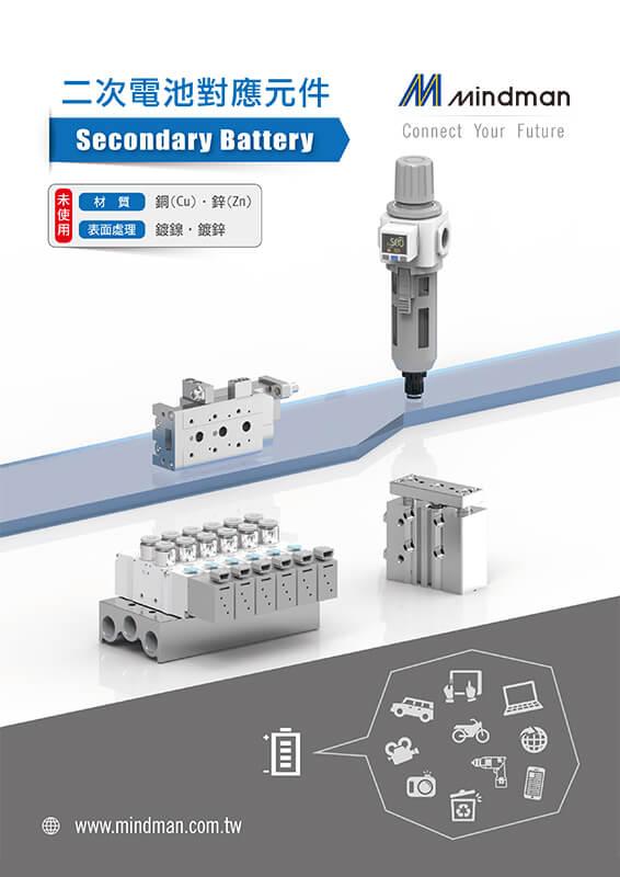 Mindman Pneumatics (Pneumatic Automation Equipment Manufacturer)