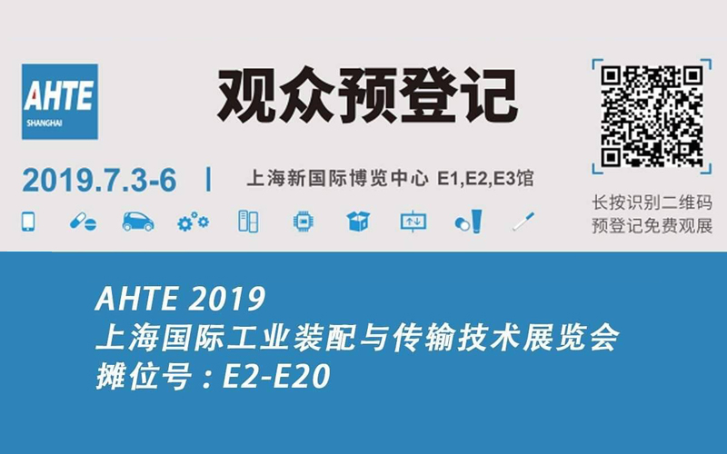 proimages/news/2019_AHTE-1.jpg